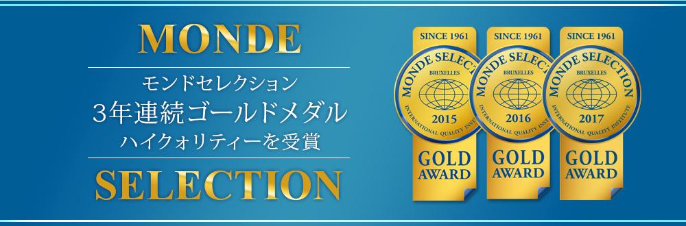 MONDE SELECTION 2015・2016モンドセレクション ダイエット&ヘルス部門2年連続金賞受賞