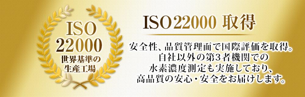 ISO2200取得 安全性、品質管理面で国際基準に則った工場で製造しています。