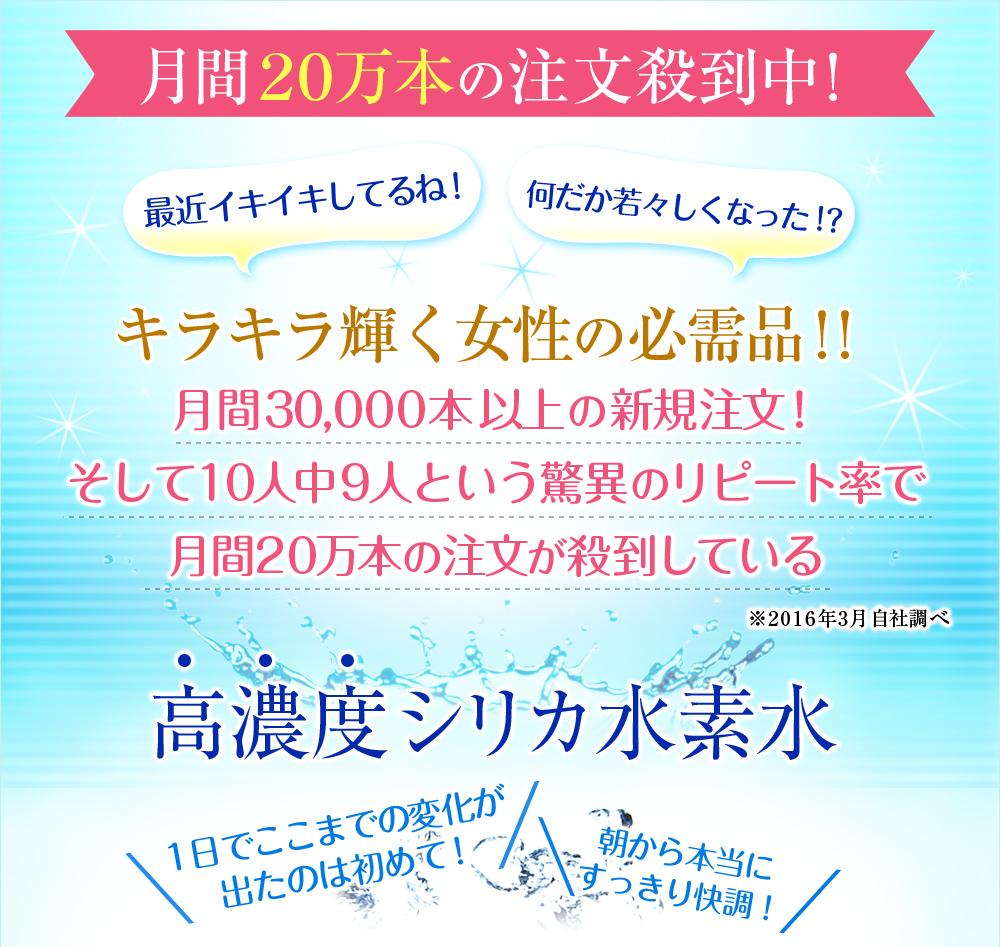 月刊20万本の注文殺到中 キラキラ輝く女性の必需品!!