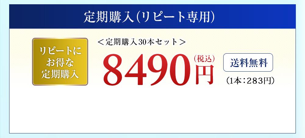 定期購入(リピート専用) 8,400円