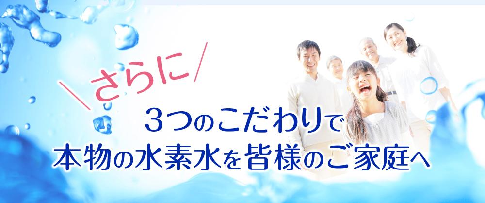 さらぶ3つのこだわりで本物の水素水を皆様のご家庭へ