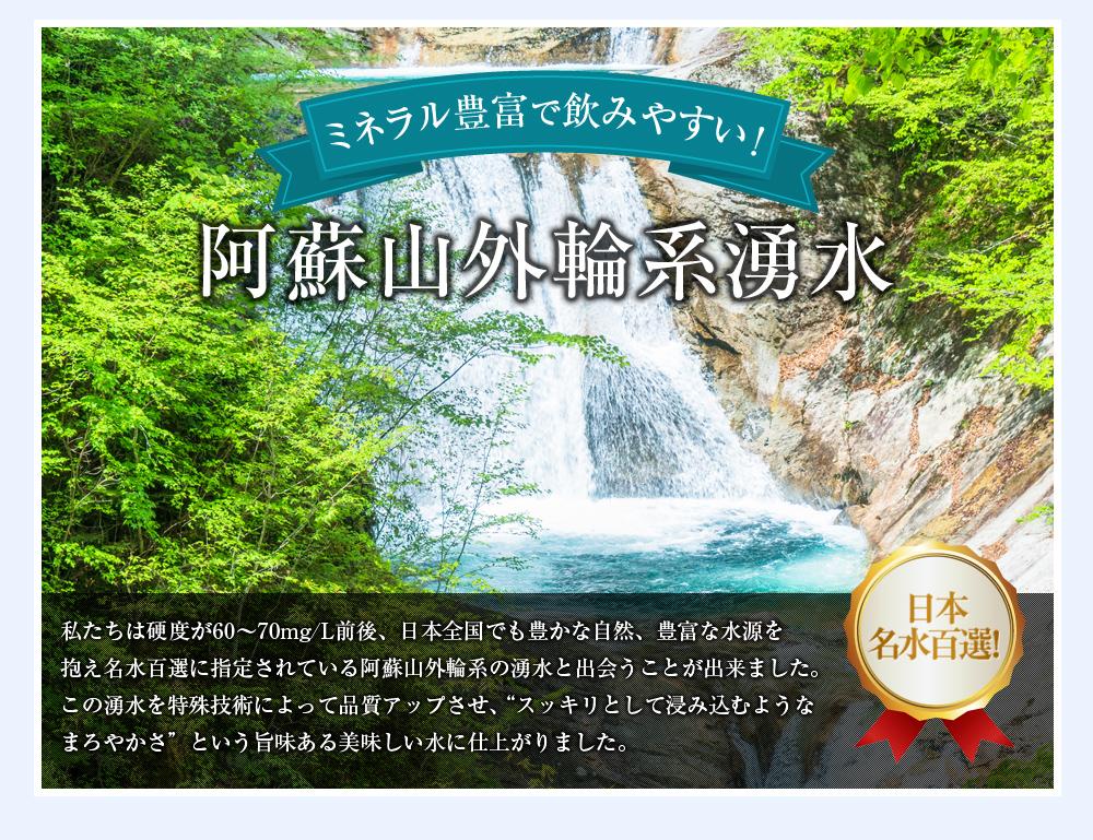 ミネラル豊富で飲みやすい!阿蘇山外輪系湧き水