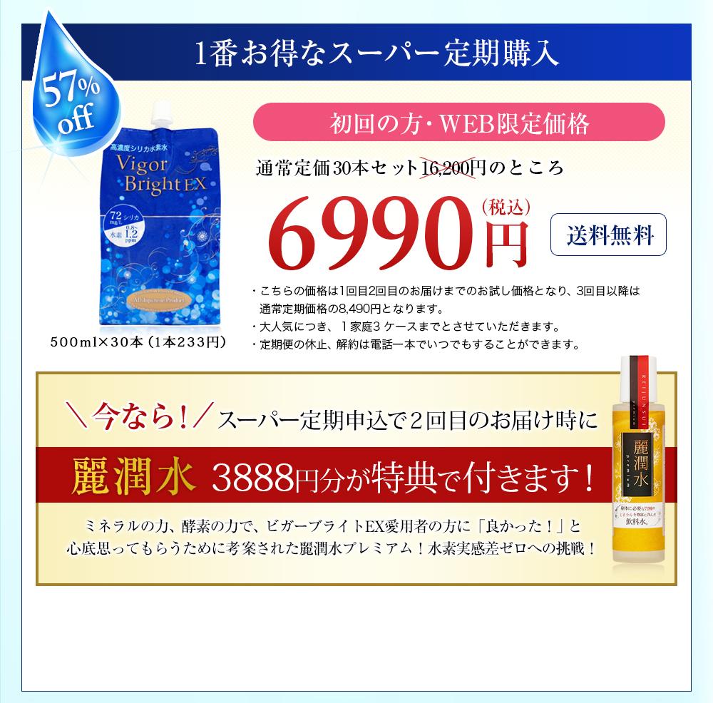 一番お得なスーパー定期購入 6,900円